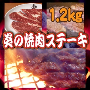 ◇炎の焼肉ステーキ◇1.2kg