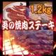◇炎の焼肉ステーキ◇1.2kg 写真1