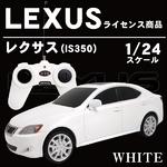 LEXUSライセンス商品【ラジコン レクサス(IS350) 1/24サイズ ホワイト】