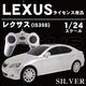 LEXUSライセンス商品【ラジコン レクサス(IS350) 1/24サイズ シルバー】