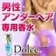 男性アンダーヘア専用香水「DOLCE」