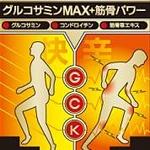 グルコサミンMAX+筋骨パワー