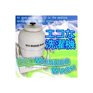 洗濯機 エコワンダーウォッシュ