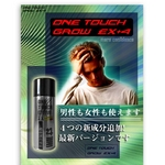ワンタッチグローEX+4(200g)の詳細ページへ