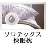 ソロテックス快眠枕