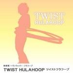 ツイストフラフープ(TwistHulahoop)の詳細ページへ