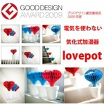 自然気化式加湿器 「lovepot」の詳細ページへ