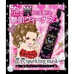 炭泡スパークリングマスク