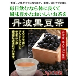 丹波産黒豆茶 3箱セット