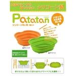 パタタン・シリコン 洗い桶 グリーン