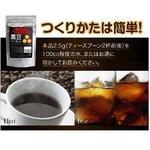 満腹 黒豆コーヒー 3個セット