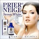 薬用プリエネージュ セブンホワイト ホワイトニングエッセンス 3個セット