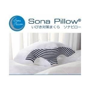 いびき対策まくら ソナピロー「Sona Pillow」