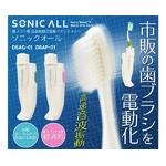 SONIC ALL ソニックオール【ピンク】の詳細ページへ