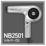 Nobby(ノビー) マイナスイオンヘアードライヤー NB2501 シルバーの詳細ページへ