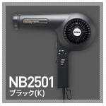 Nobby(ノビー) マイナスイオンヘアードライヤー NB2501 ブラックの詳細ページへ