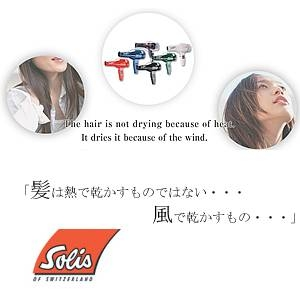 Solis(ソリス) ドライヤー 429 ツイスト オレンジ 【業務用】