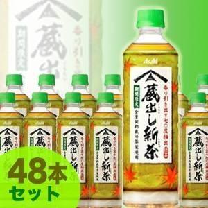 アサヒ飲料 蔵出し新茶 490ml × 48本