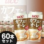【訳あり】UCCカフェ・オ・レ カロリーオフ 190ml缶 30本入り×2 60本セット