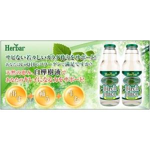 【期間限定】Herbar 白樺樹液×6本セット