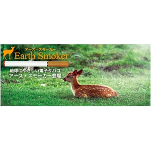Earth Smoker