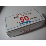 電子タバコ84mmモデル用カートリッジ ノーマル味(50本入り)