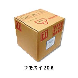 コモスイ 20リットル(お買い得 業務用パック)