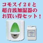 コモスイ バリューセット(コモスイ 2リットル+超音波加湿器)