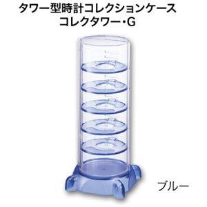 コレクタワー・G ブルー