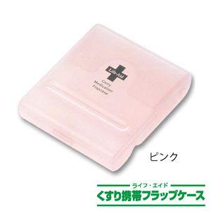 ライフエイド くすり携帯フラップケース ピンク
