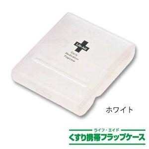ライフエイド くすり携帯フラップケース ホワイト