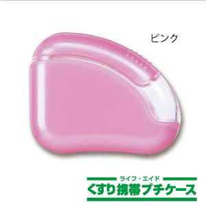 ライフエイド くすり携帯プチケース ピンク