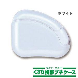 ライフエイド くすり携帯プチケース ホワイト