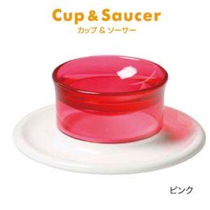 ラルカ カップ&ソーサー ピンク