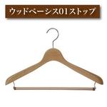 お買い得!高級木製ハンガー5本組