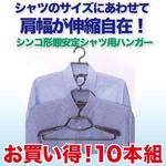 形態安定シャツ用ハンガー10本組 ブラック
