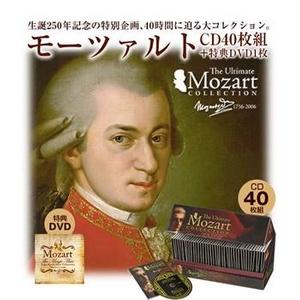 【モーツァルトコレクション】 CD40枚セット+特典DVD付