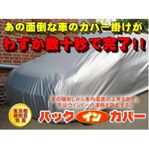 パックインSAフルカバー 4型 【全長430〜450cm】 (カローラ、サニー etc)