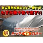 パックインSAフルカバー 6型 【全長470?500cm】 (クラウン、セドリック etc)