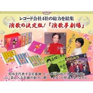 演歌夢劇場(CD6枚組)