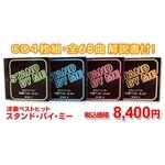 洋楽ベストヒット スタンド・バイ・ミー CD4枚組・全68曲