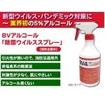 インフルエンザ予防対策!BV4 【業界初】5%アルコール消毒液500mlスプレー(2本セット)の詳細ページへ