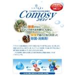 除菌・消臭 コモスイ 【大容量 10Lタイプ】