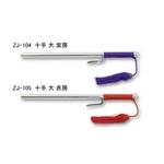 【模造刀】 十手 紫房 大