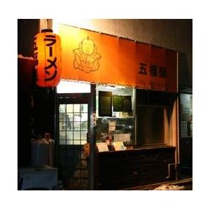 仙台ラーメン 五福星 (5箱セット)