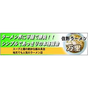 佐野ラーメン 万里 (5箱セット)