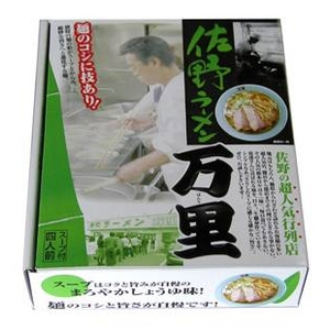 佐野ラーメン 万里 (10箱セット)