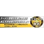 札幌ラーメン 桑名 (10箱セット)