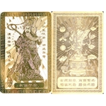 護符 【純金仕上げ】 関帝立像