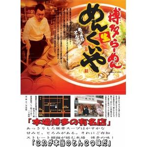 博多ラーメン めんくいや (5箱セット)
